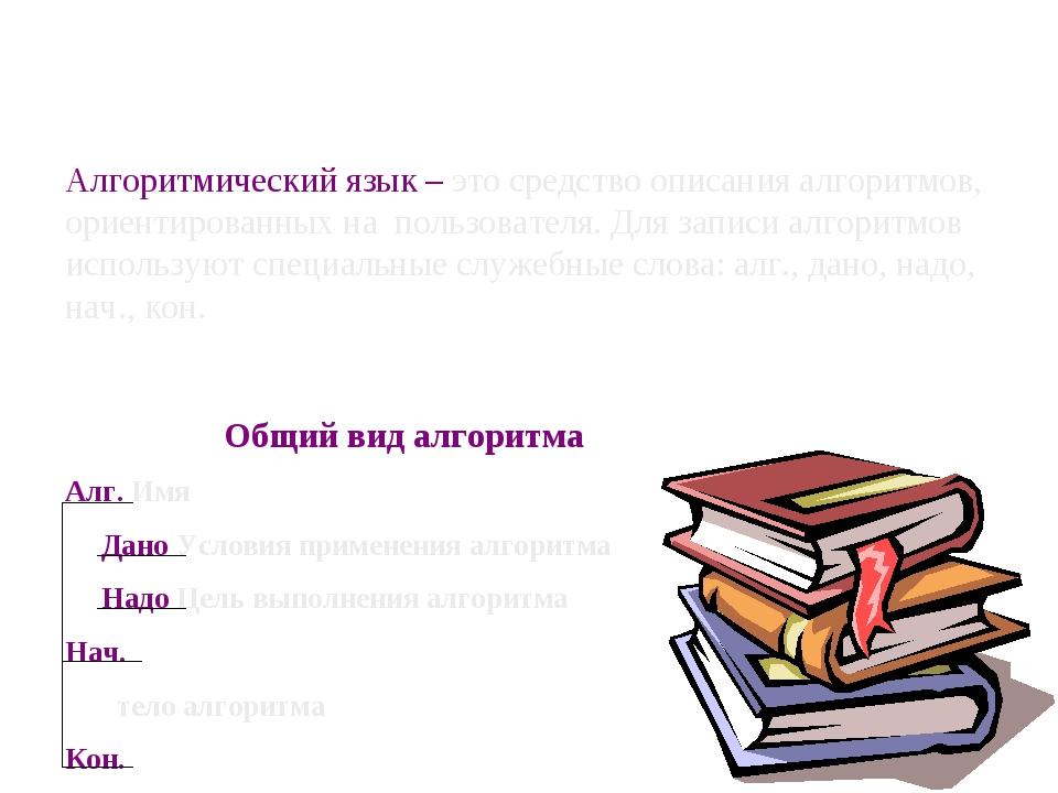 Алгоритмический язык – это средство описания алгоритмов, ориентированных на...