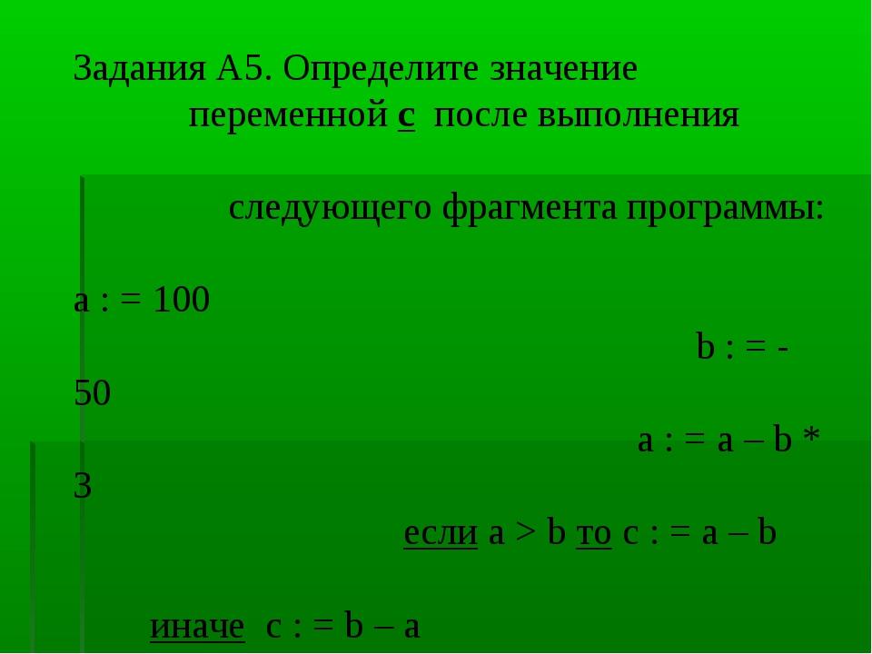 Задания А5. Определите значение переменной с после выполнения следующего фраг...