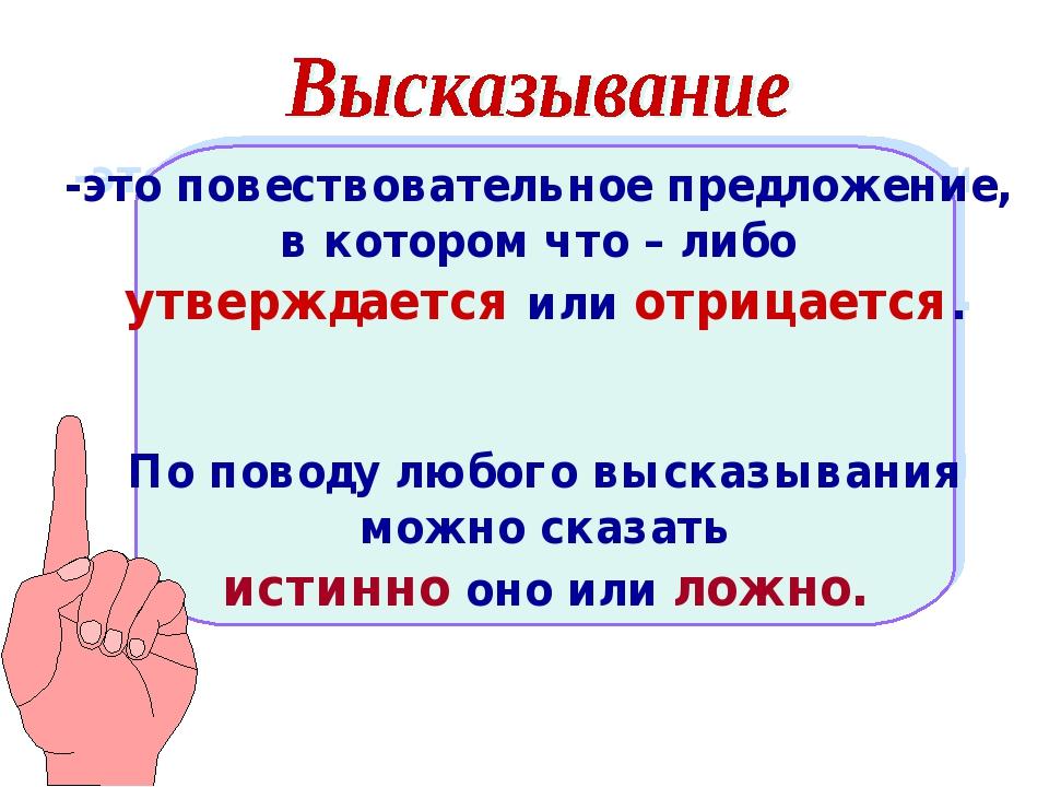 -это повествовательное предложение, в котором что – либо утверждается или отр...
