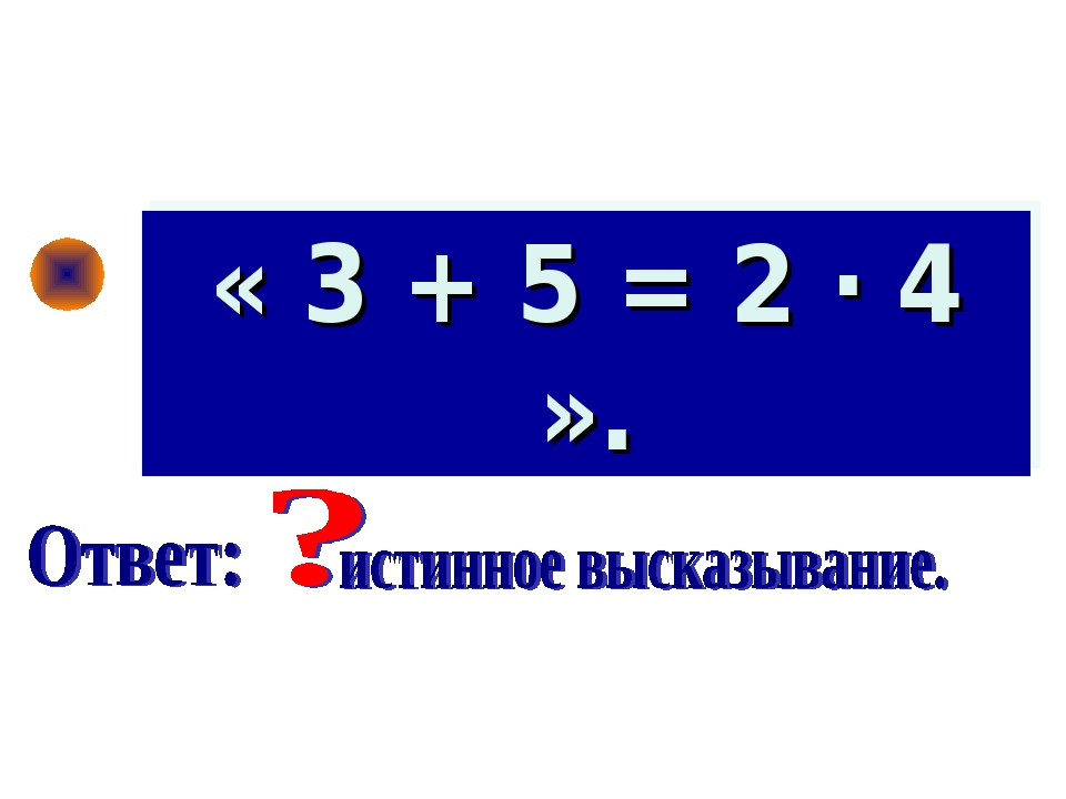 « 3 + 5 = 2 · 4 ».