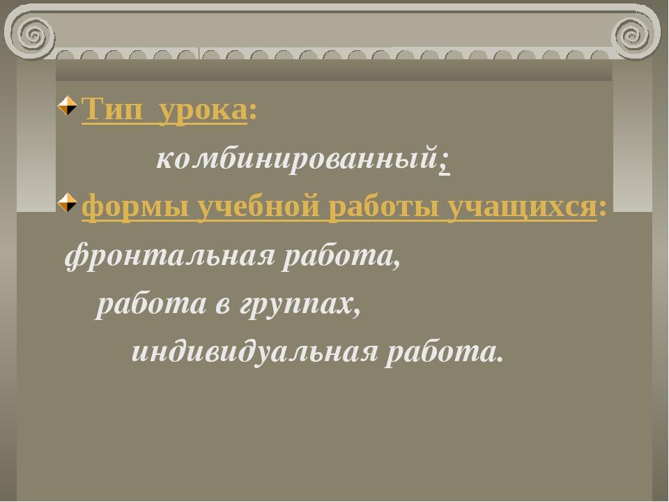 Тип урока: комбинированный; формы учебной работы учащихся: фронтальная р...