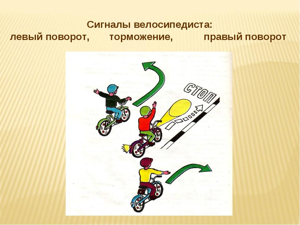 Сигналы велосипедиста: левый поворот, торможение, правый поворот