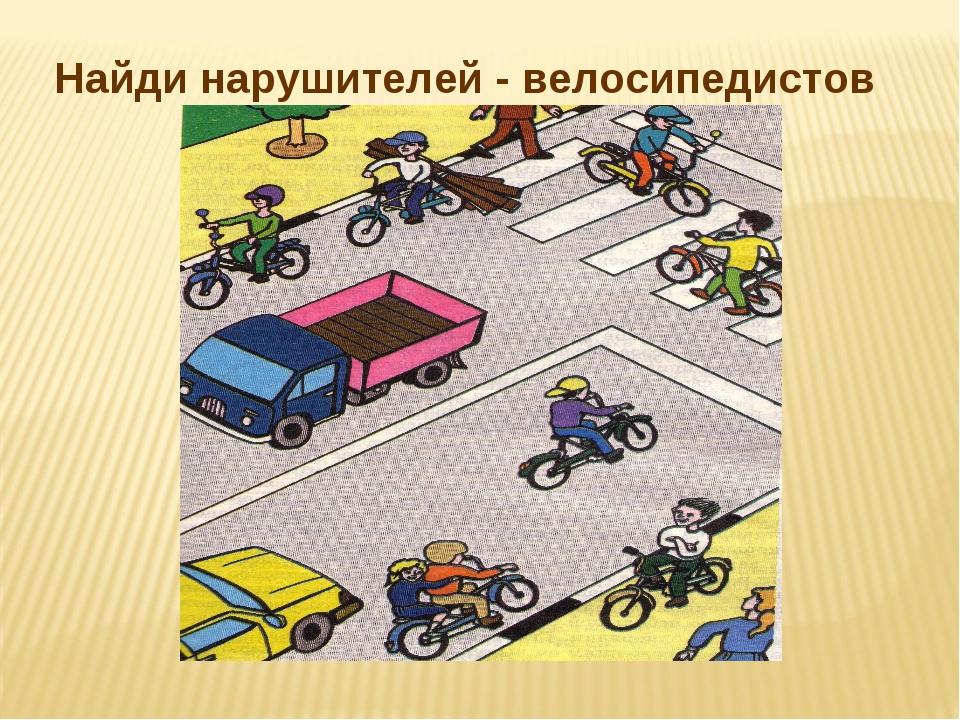 Найди нарушителей - велосипедистов