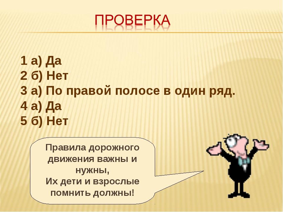 а) Да б) Нет а) По правой полосе в один ряд. а) Да б) Нет Правила дорожного д...