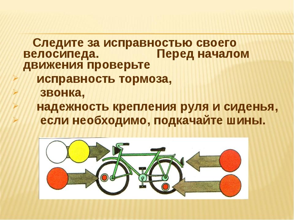 Следите за исправностью своего велосипеда. Перед началом движения проверьте...