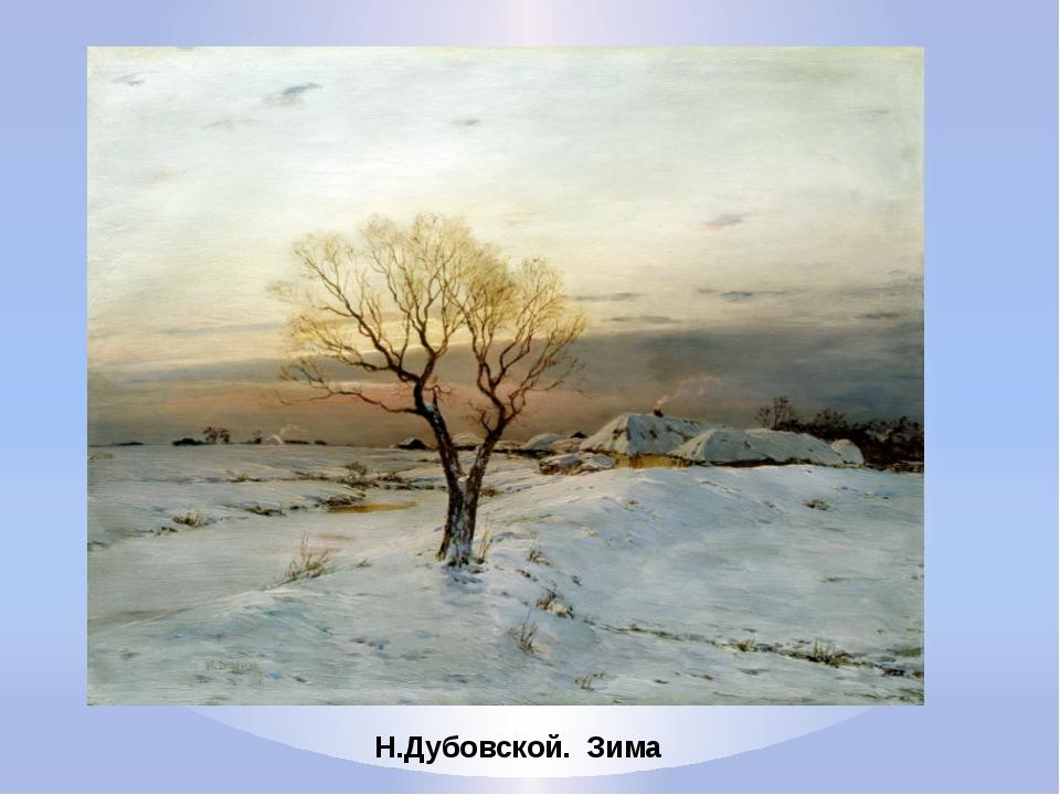 Н.Дубовской. Зима
