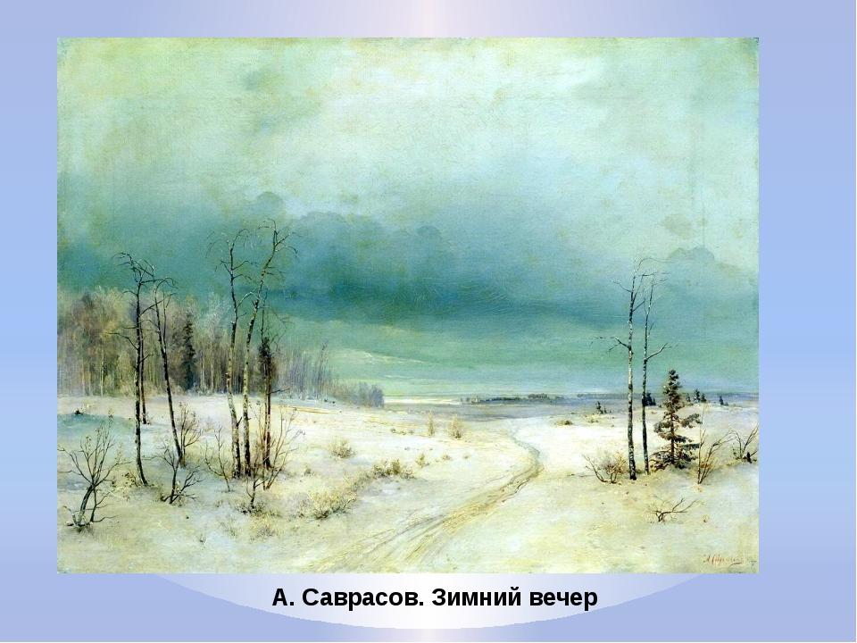 А. Саврасов. Зимний вечер