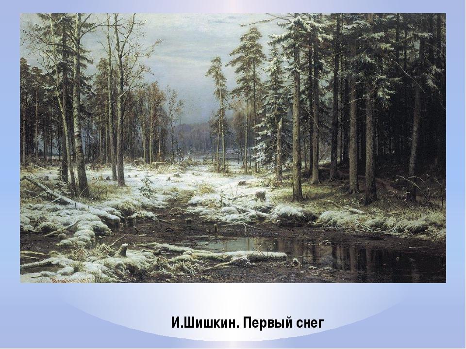 И.Шишкин. Первый снег