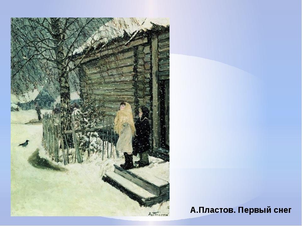 А.Пластов. Первый снег