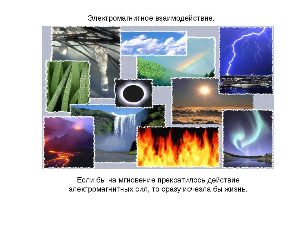 Электромагнитное взаимодействие. Если бы на мгновение прекратилось действие э...