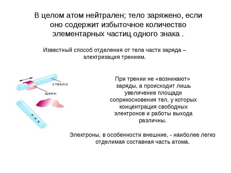 В целом атом нейтрален; тело заряжено, если оно содержит избыточное количеств...