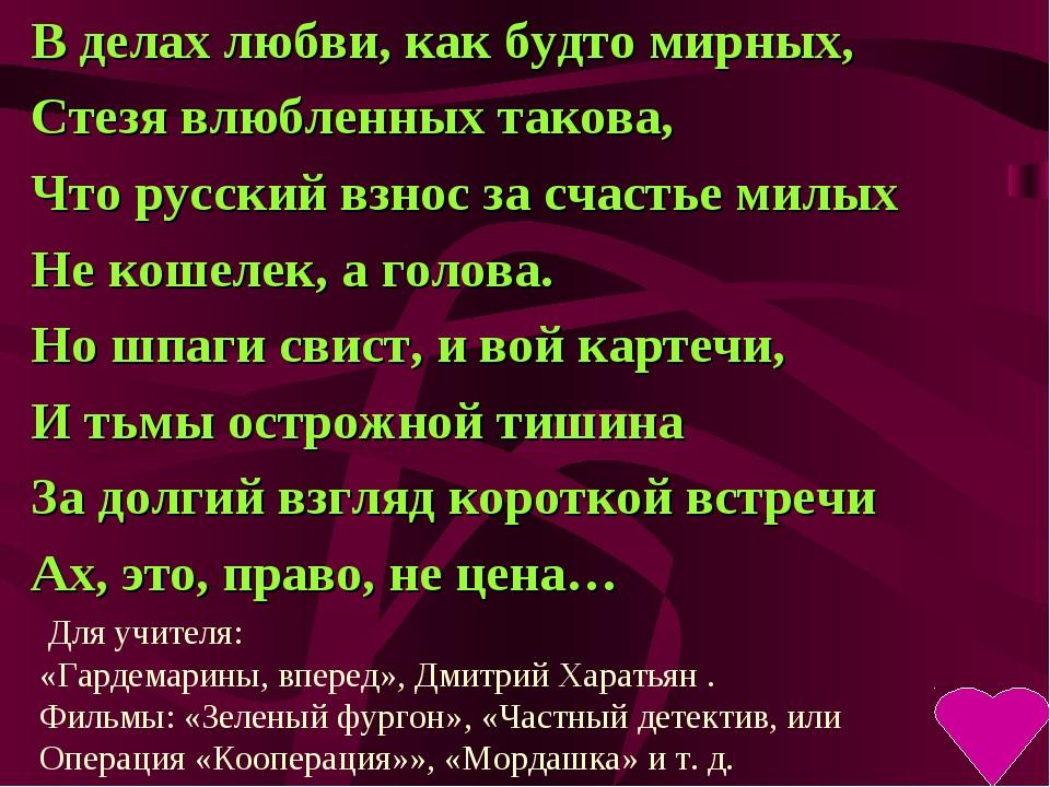 В делах любви, как будто мирных, Стезя влюбленных такова, Что русский взнос з...
