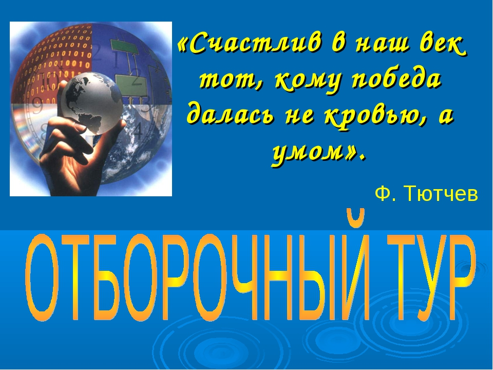 «Счастлив в наш век тот, кому победа далась не кровью, а умом». Ф. Тютчев