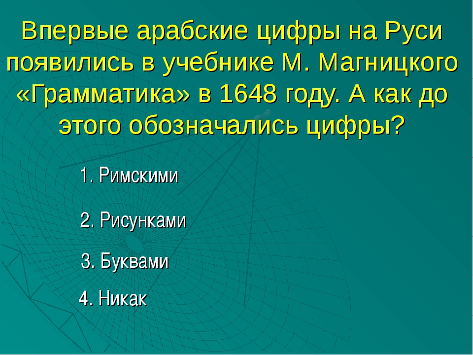 Впервые арабские цифры на Руси появились в учебнике М. Магницкого «Грамматика...