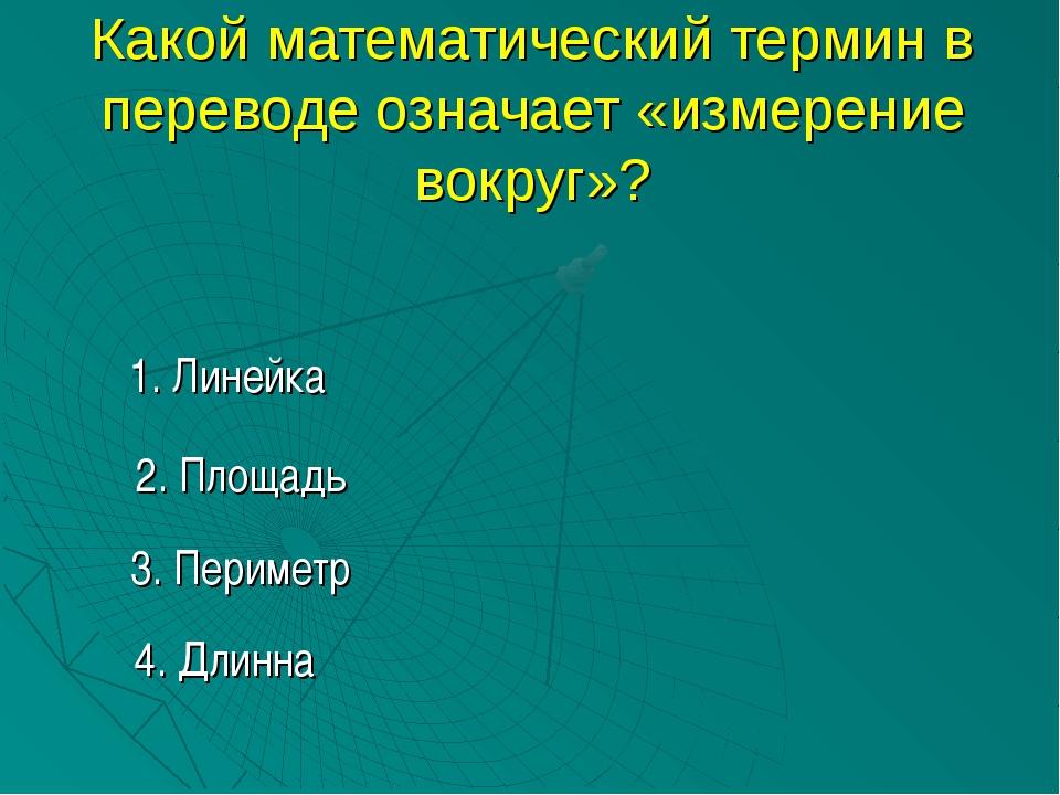 Какой математический термин в переводе означает «измерение вокруг»? 1. Линейк...
