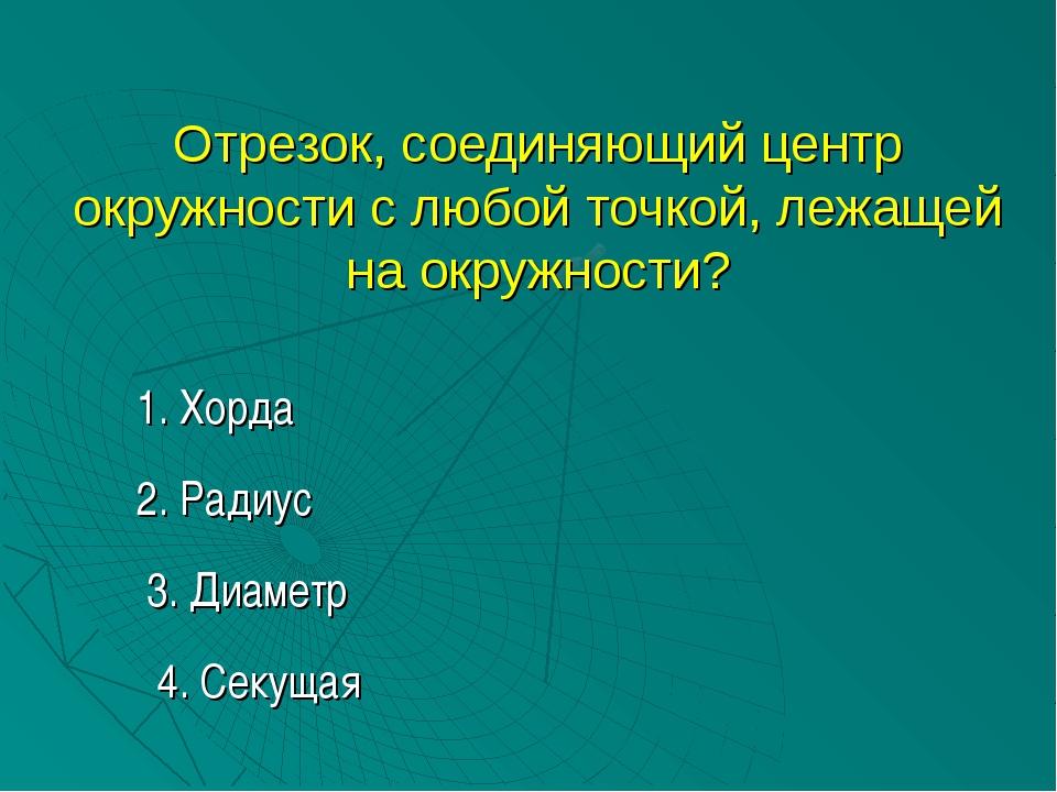 Отрезок, соединяющий центр окружности с любой точкой, лежащей на окружности?...