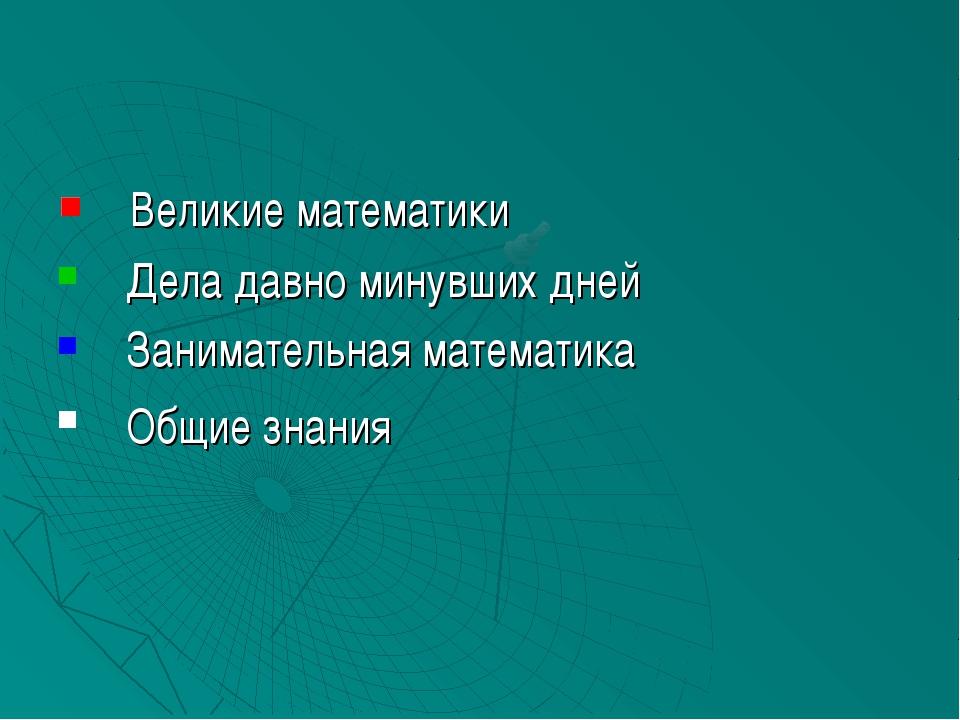 Великие математики Дела давно минувших дней Занимательная математика Общие з...