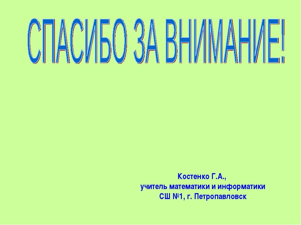 Костенко Г.А., учитель математики и информатики СШ №1, г. Петропавловск