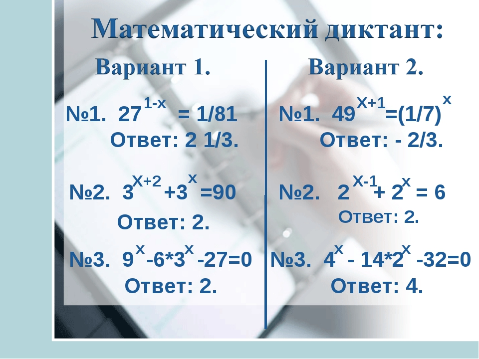 №1. 27 = 1/81 1-х №1. 49 =(1/7) Х+1 х №2. 3 +3 =90 Х+2 х №2. 2 + 2 = 6 Х-1 х...