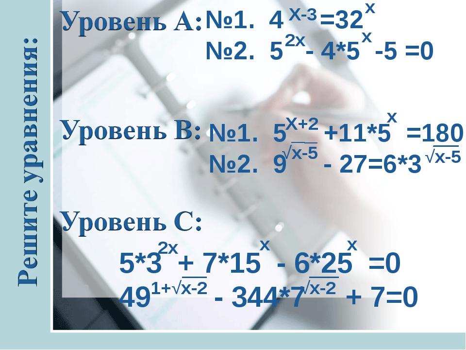 №1. 4 =32 №2. 5 - 4*5 -5 =0 Х-3 х 2х х №1. 5 +11*5 =180 №2. 9 - 27=6*3 Х+2 х...
