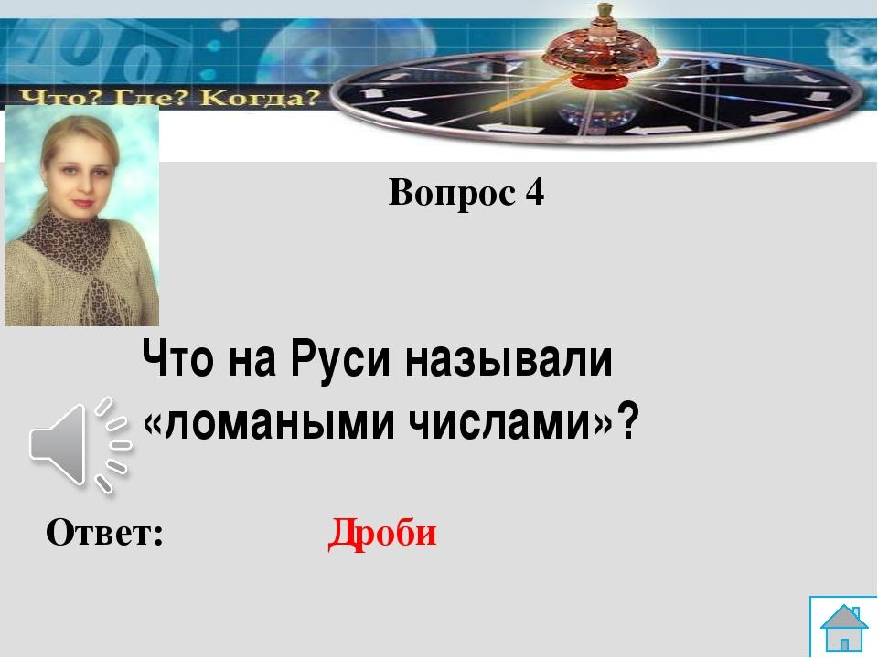 Вопрос 24 Физика Ответ: Метр, килограмм, ампер, кельвин, моль, кандела образу...