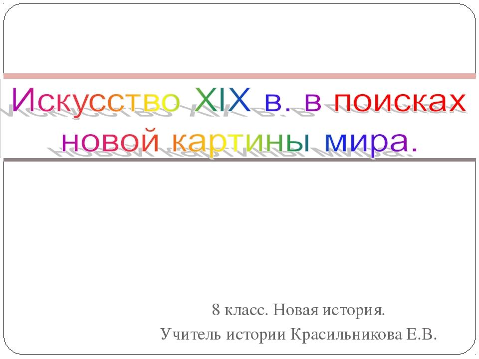8 класс. Новая история. Учитель истории Красильникова Е.В.