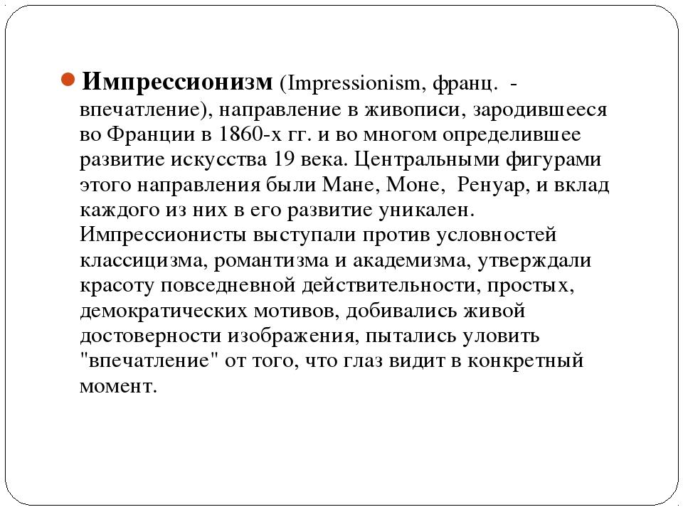 Импрессионизм (Impressionism, франц. - впечатление), направление в живописи,...