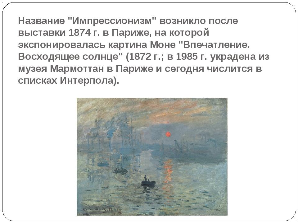 """Название """"Импрессионизм"""" возникло после выставки 1874 г. в Париже, на которой..."""