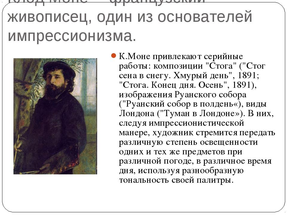 Клод Моне— французский живописец, один из основателей импрессионизма. К.Моне...