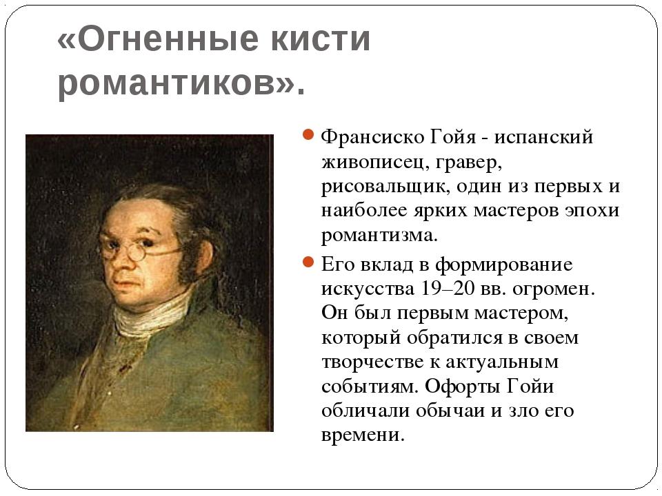 «Огненные кисти романтиков». Франсиско Гойя - испанский живописец, гравер, ри...