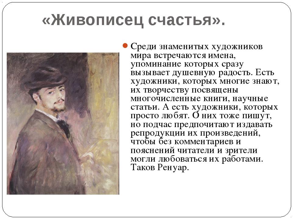 «Живописец счастья». Среди знаменитых художников мира встречаются имена, упом...