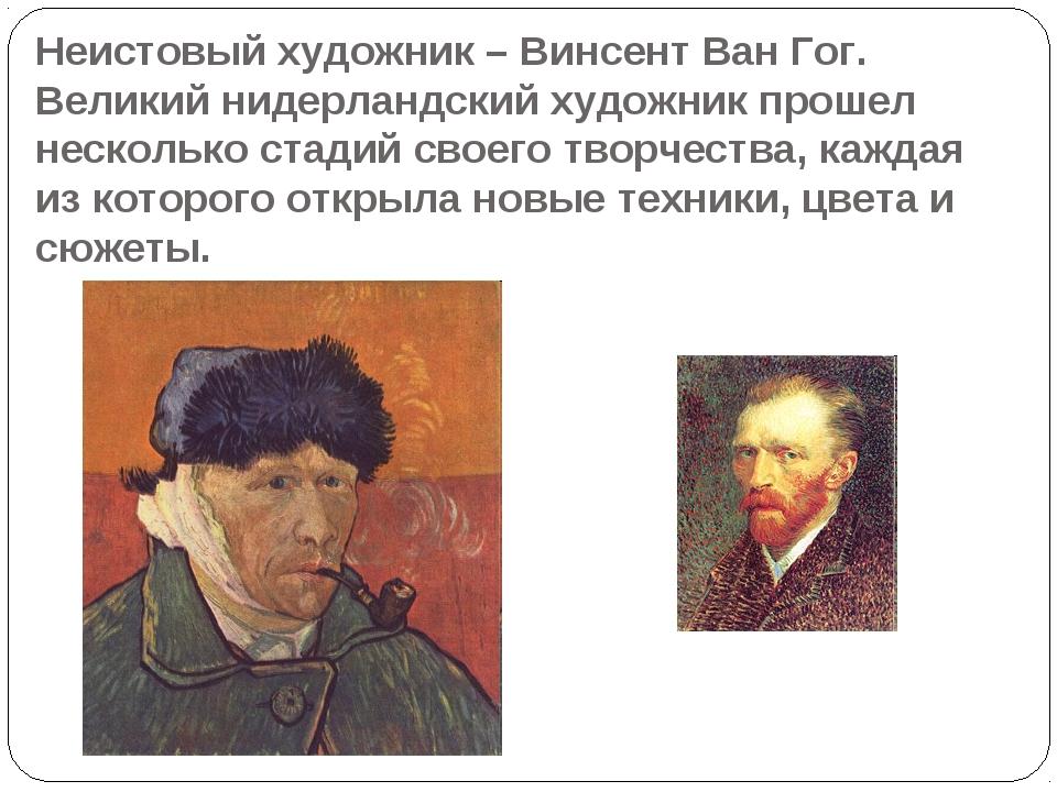Неистовый художник – Винсент Ван Гог. Великий нидерландский художник прошел н...
