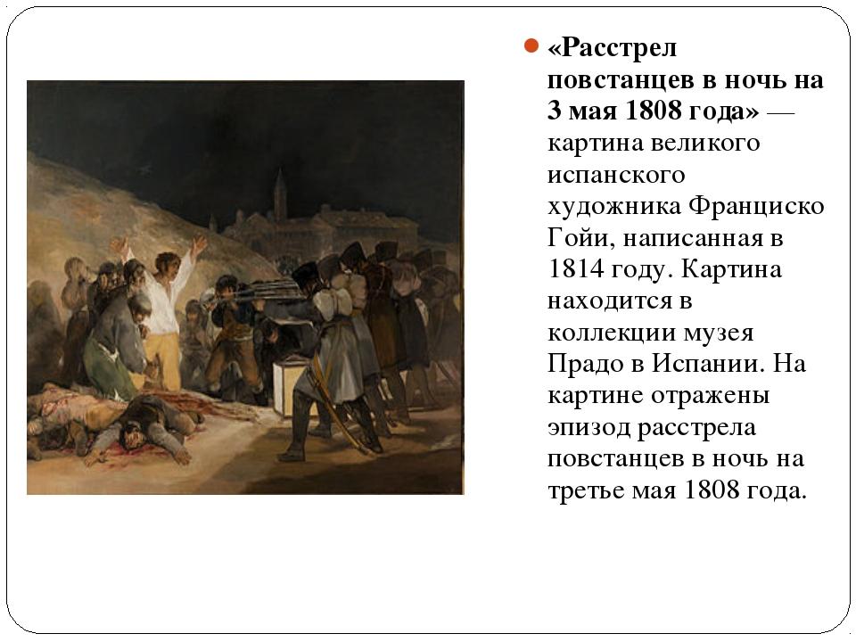 «Расстрел повстанцев в ночь на 3 мая 1808 года» — картина великого испанского...
