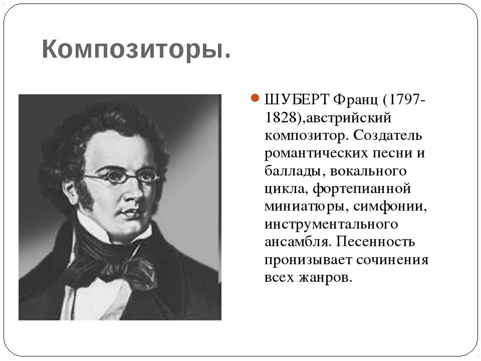 Композиторы. ШУБЕРТ Франц (1797-1828),австрийский композитор. Создатель роман...