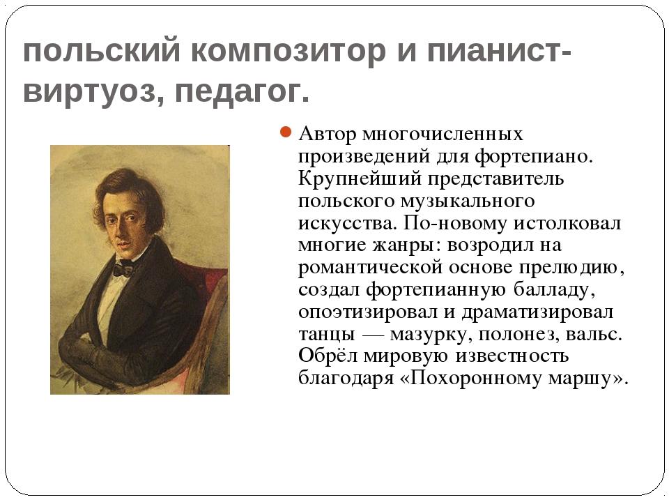 Фредерик Франсуа́ Шопен — польский композитор и пианист-виртуоз, педагог. Авт...
