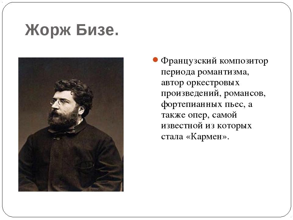 Жорж Бизе. Французский композитор периода романтизма, автор оркестровых произ...
