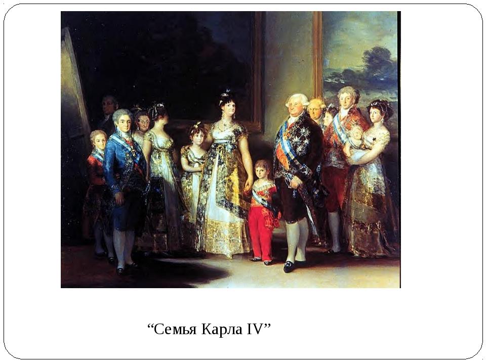 """""""Семья Карла IV"""""""