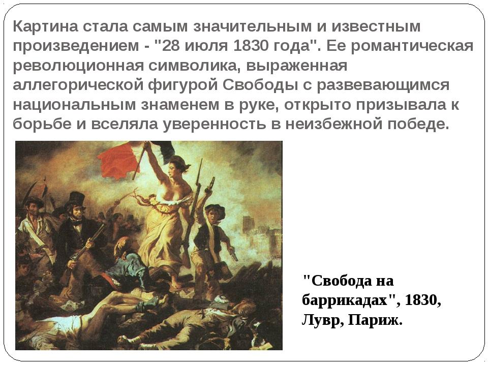 """Картина стала самым значительным и известным произведением - """"28 июля 1830 го..."""