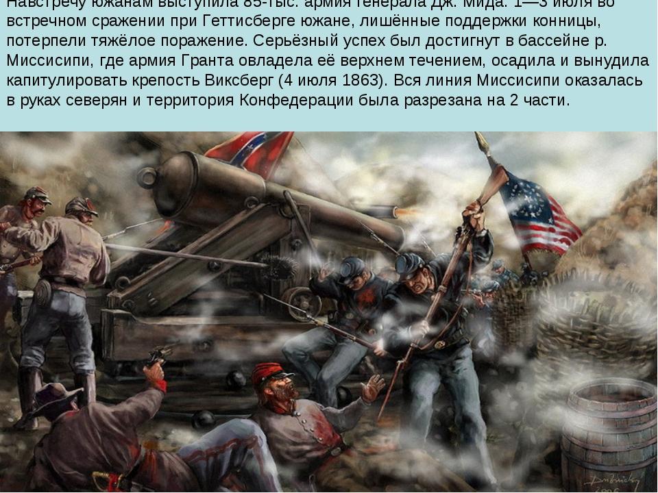 В июне 1863 64-тыс. армия генерала Ли начала наступление в Виргинию. Навстреч...