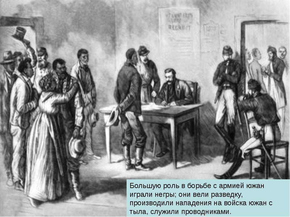 Большую роль в борьбе с армией южан играли негры; они вели разведку, производ...