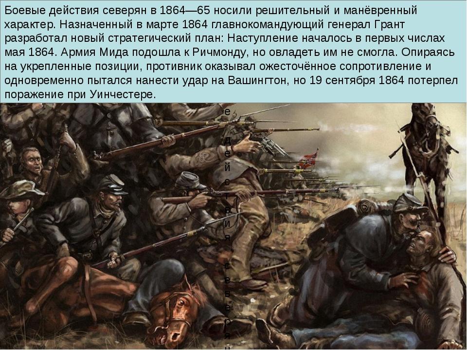 Боевые действия северян в 1864—65 носили решительный и манёвренный характер....