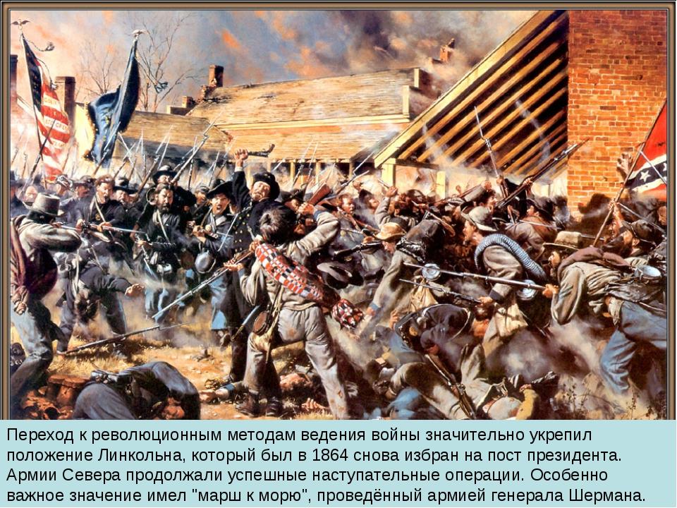 Переход к революционным методам ведения войны значительно укрепил положение Л...
