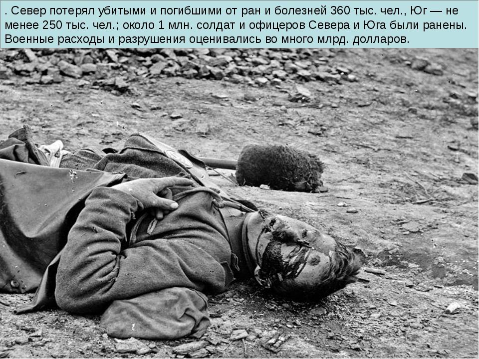 . Север потерял убитыми и погибшими от ран и болезней 360 тыс. чел., Юг — не...