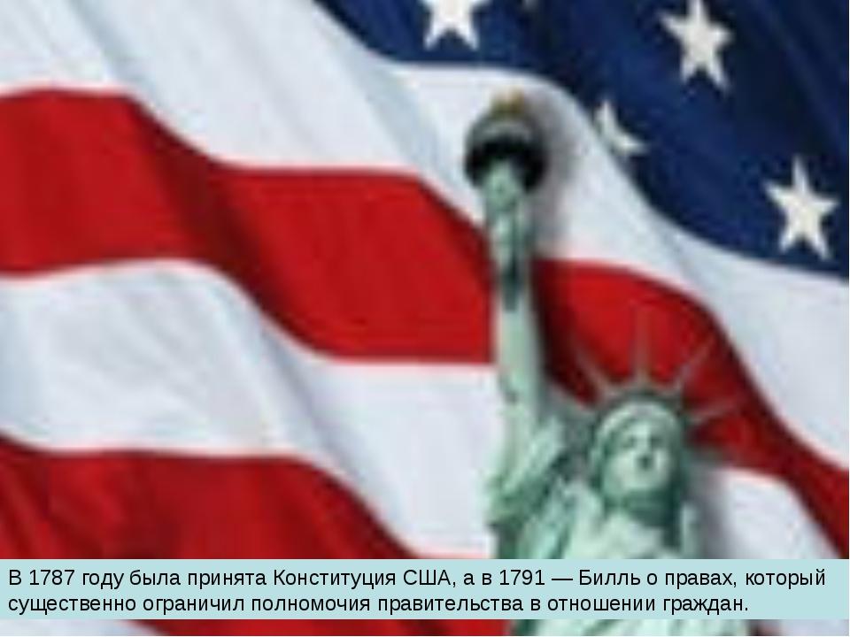 В 1787 году была принята Конституция США, а в 1791 — Билль о правах, который...