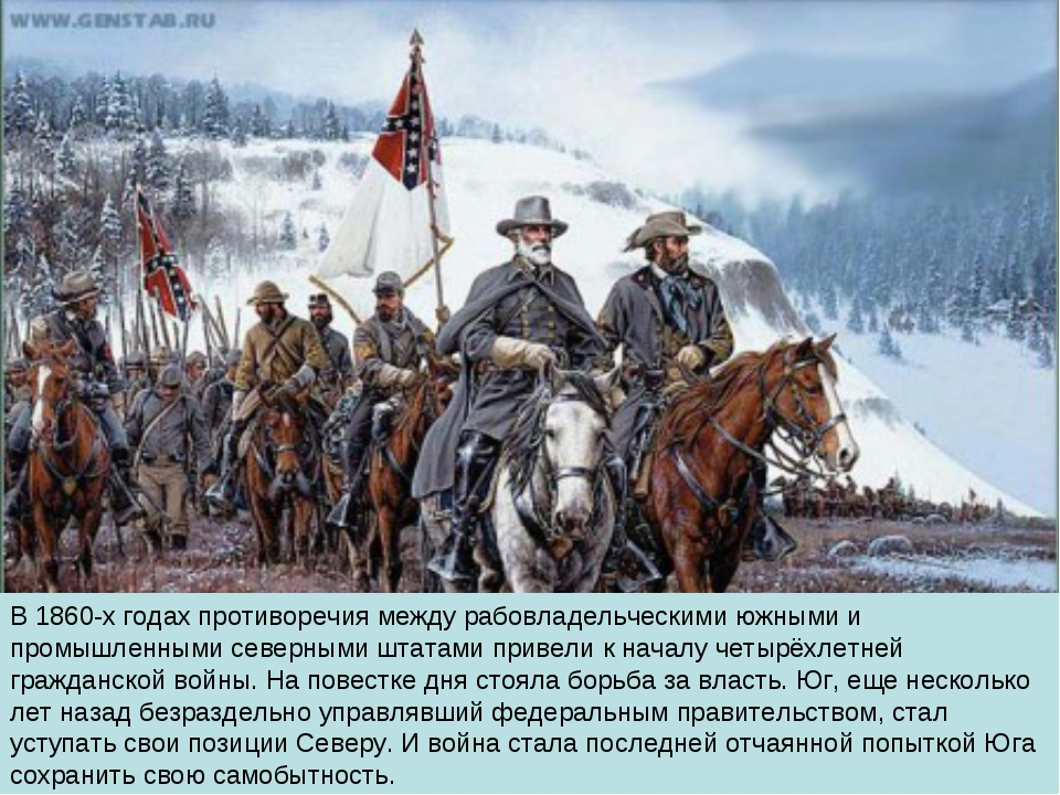 В 1860-х годах противоречия между рабовладельческими южными и промышленными с...