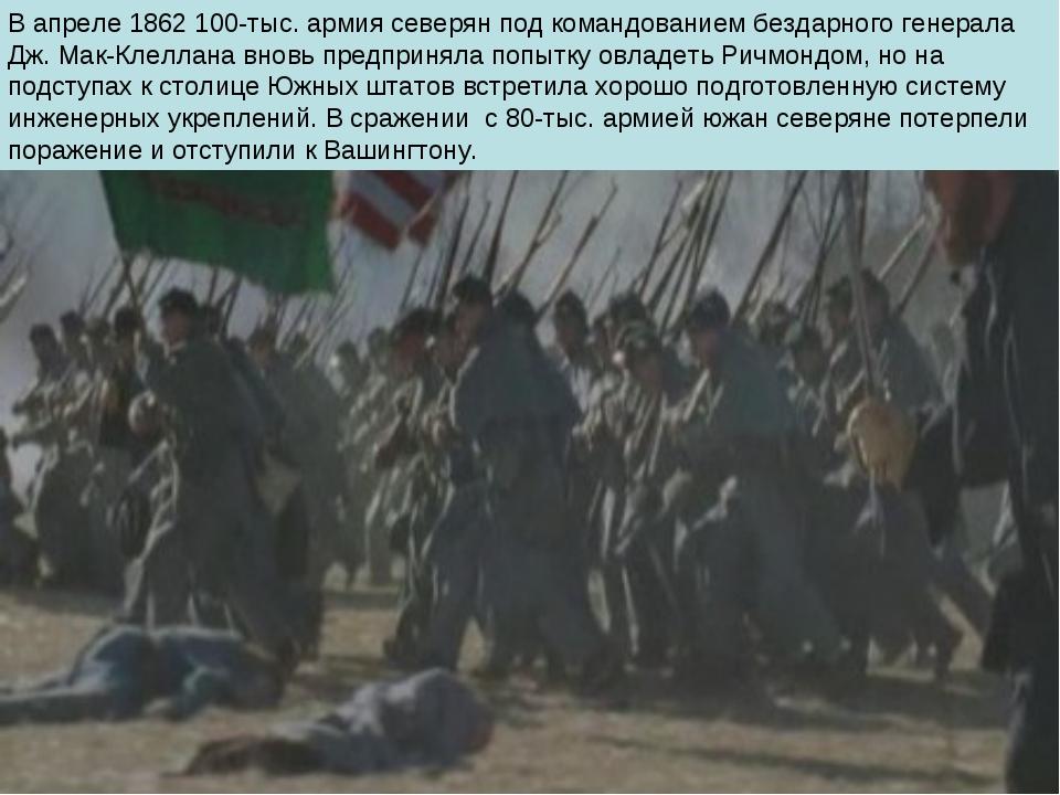 В апреле 1862 100-тыс. армия северян под командованием бездарного генерала Дж...