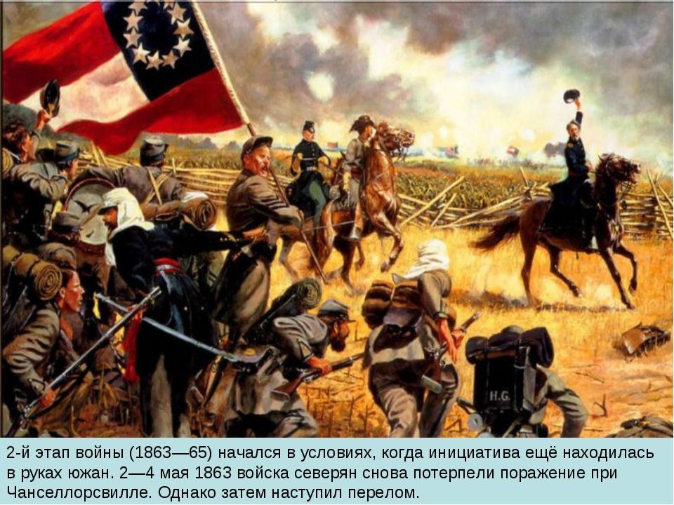 2-й этап войны (1863—65) начался в условиях, когда инициатива ещё находилась...