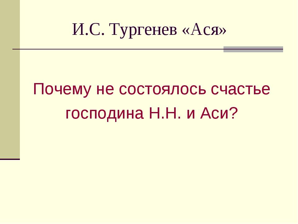 И.С. Тургенев «Ася» Почему не состоялось счастье господина Н.Н. и Аси?