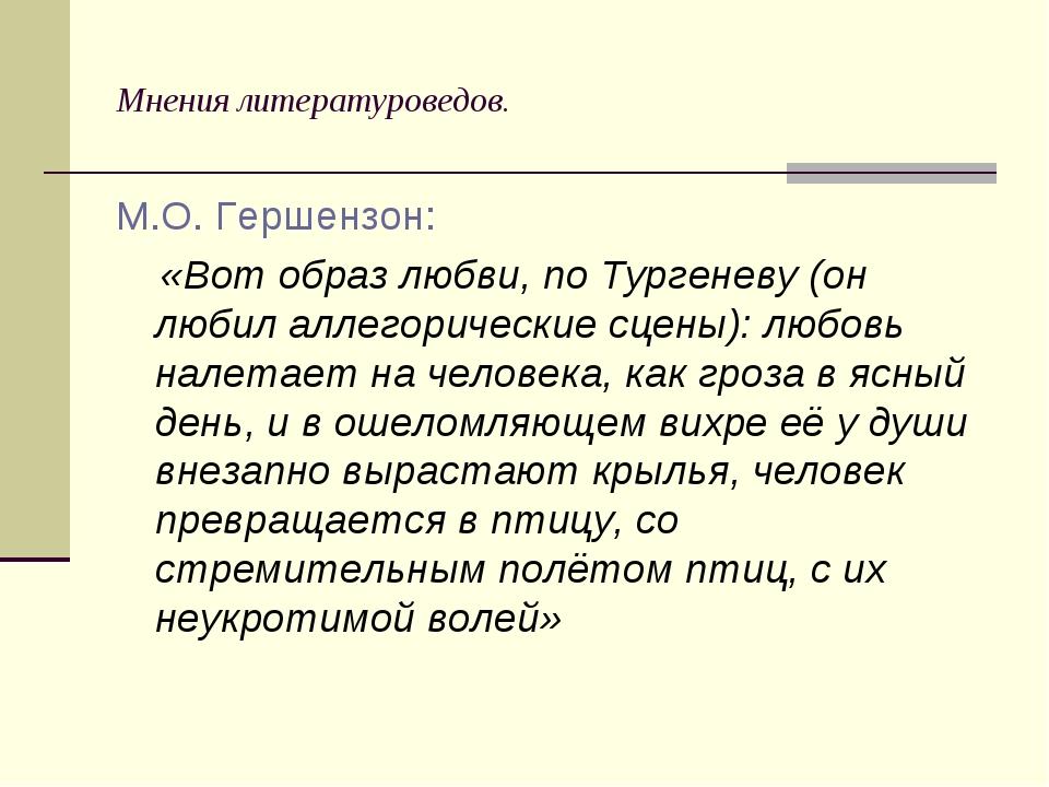 Мнения литературоведов. М.О. Гершензон: «Вот образ любви, по Тургеневу (он лю...