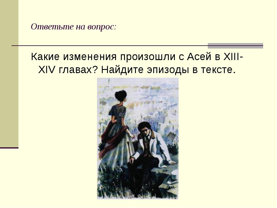 Ответьте на вопрос: Какие изменения произошли с Асей в XIII-XIV главах? Найди...